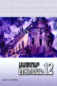 Cover_12_web-200x300