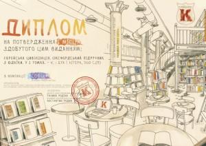 diploma_2012