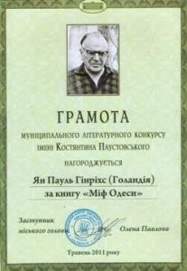 gramota_Konkurs_Paustovskogo