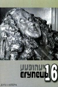 Egupets-16-200x300