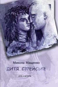 Maschenko_Dytia_cover_web-200x300