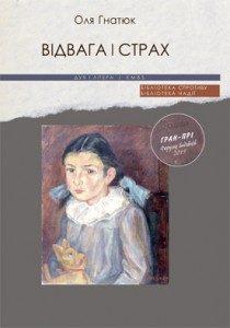 cover_gnatyuk-vidznaka-210x300