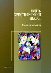 yudeo-khristiyanskiy-dialog-213x300